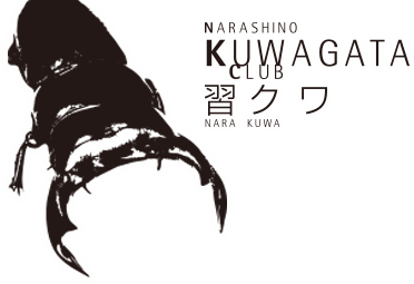 NARASHINO KUWAGATA CLUB 習クワ