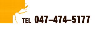 TEL:047-474-5177